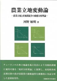農業立地と産地間競争の動態分析理論農業立地変動論