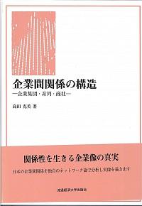企業集団・系列・商社企業間関係の構造
