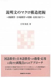国語教育・日本語教育への指導・応用に向けて説明文のマクロ構造把握