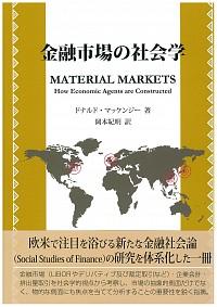 金融市場の社会学