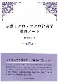 基礎ミクロ・マクロ経済学 講義ノート