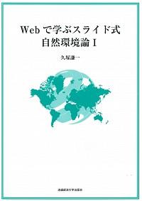 Webで学ぶスライド式自然環境論Ⅰ