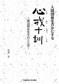 渡辺博史先生のことば人間関係を豊かにする 心戒十訓