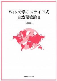 Webで学ぶスライド式自然環境論Ⅱ