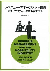 ホスピタリティー産業の経営理念レベニュー・マネージメント概論