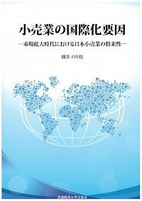 市場拡大時代における日本小売業の将来性小売業の国際化要因