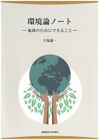 地球のためにできること環境論ノート