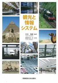 観光と情報システム
