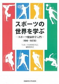 スポーツ健康科学入門スポーツの世界を学ぶ