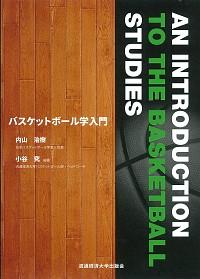 バスケットボール学入門