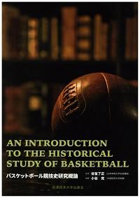 バスケットボール競技史研究概論