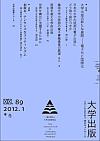 daigakushuppan_89
