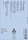daigakushuppan_90