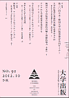大学出版_92