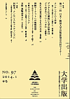 大学出版_97