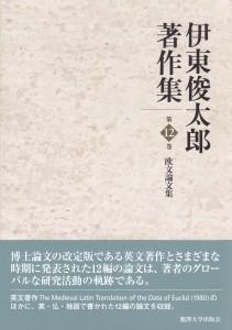 伊東著作集第12巻