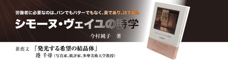 刊行記念トークショー