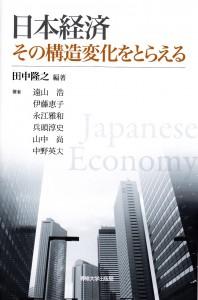 日本経済_田中