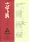 大学出版_02