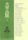 大学出版_03