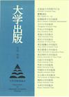 大学出版_05