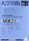 大学出版_60