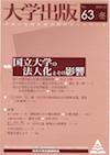 大学出版_63