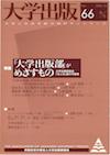 大学出版_66