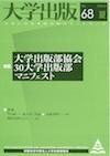 大学出版_68