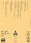 大学出版_96