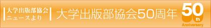 banner_2012_50th